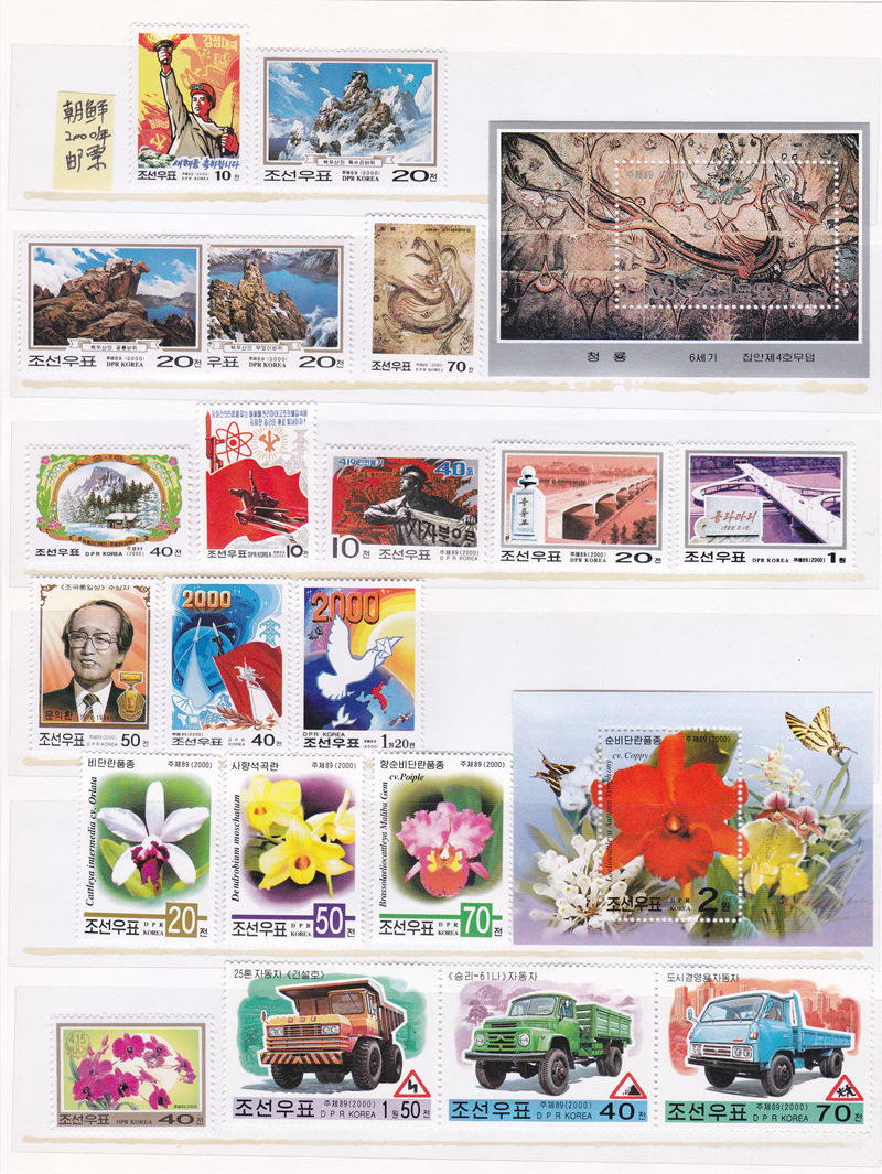 L4036, Korea 2000 Year Stamps (36 pcs Stamps and 14 pcs SS/MS), MNH