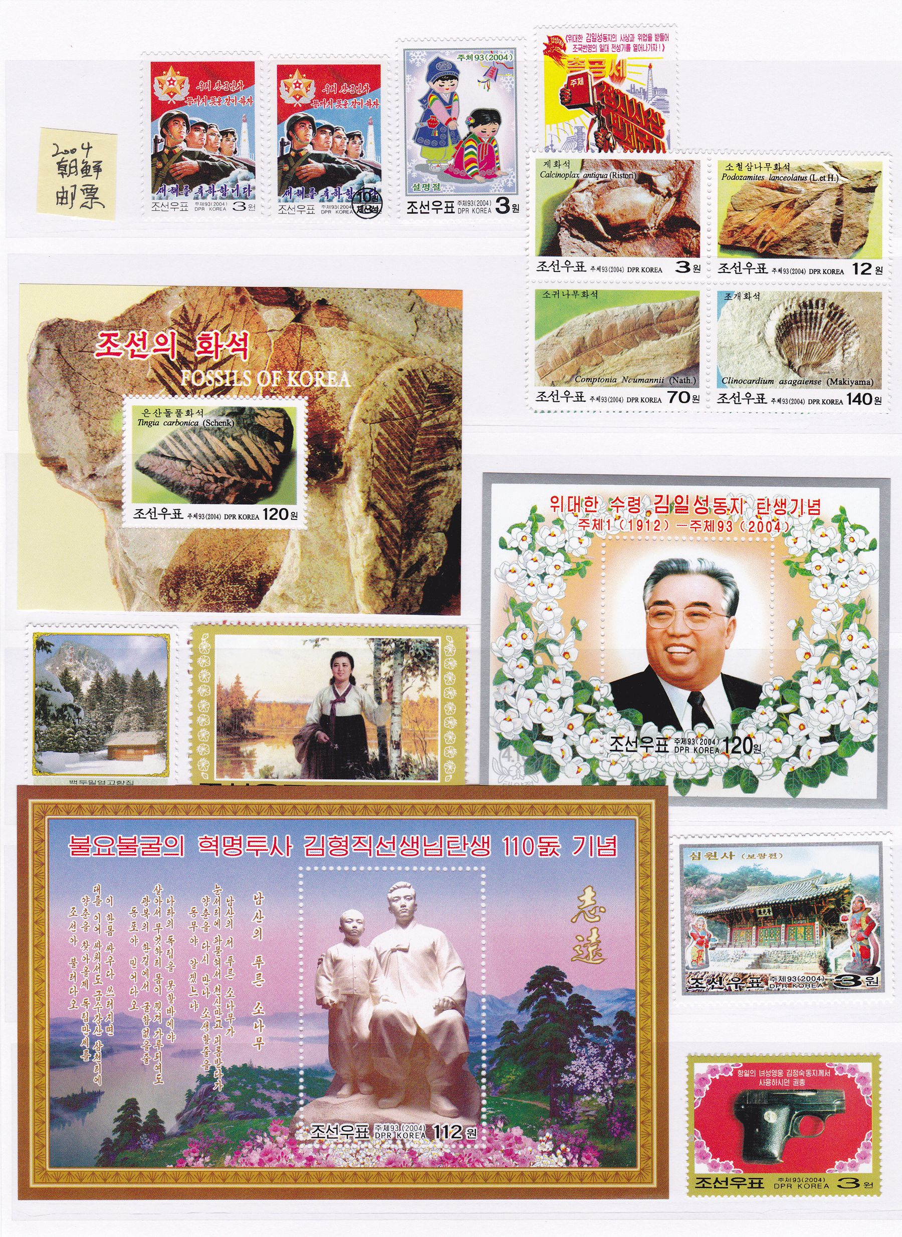 L4044, Korea 2004 Year Stamps (18 pcs Stamps and 31 pcs SS/MS), MNH