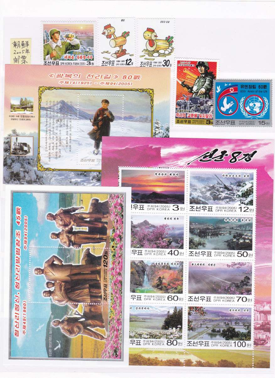 L4046, Korea 2005 Year Stamps (20 pcs Stamps and 28 pcs SS/MS), MNH