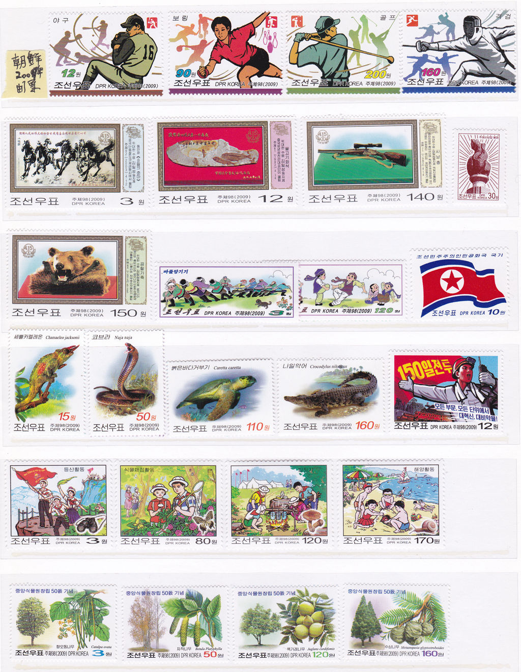 L4054, Korea 2009 Year Stamps (49 pcs Stamps and 29 pcs SS/MS), MNH