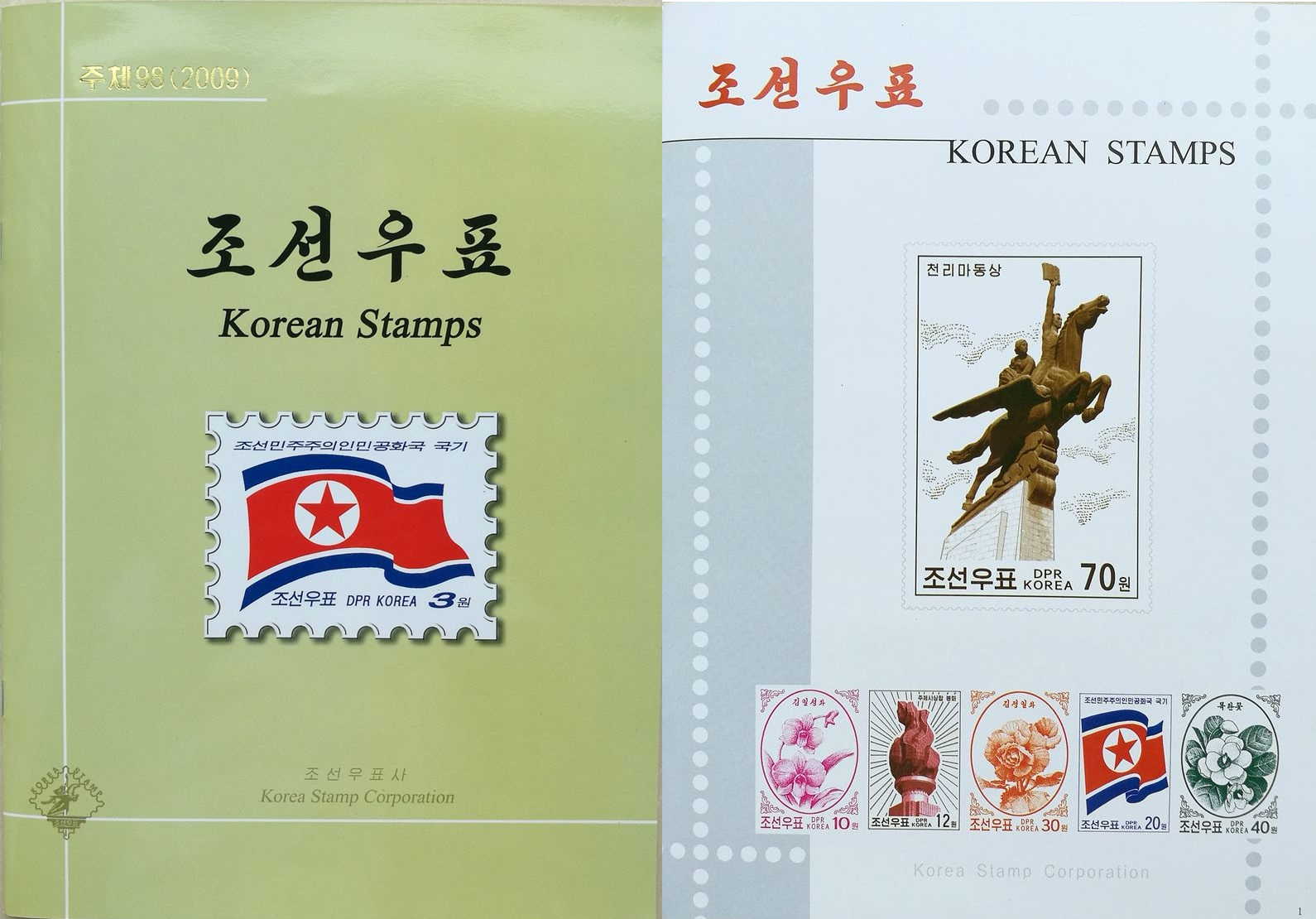 L4055, Korea 2009 Full Set Stamps and SS (MS), MNH with Album