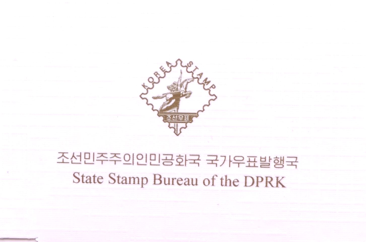 "L4200, Korea Stamp Book ""Firstever Korea-USA Summit"", Stamps and FDC, 2019"