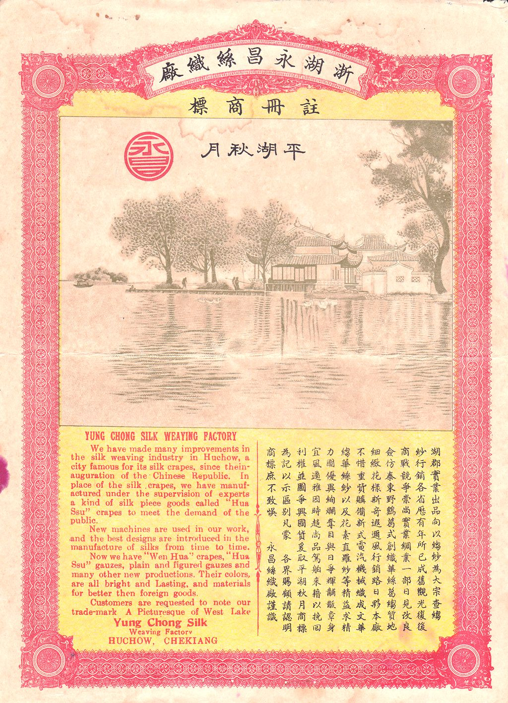 "T7001, China Old Advisement, ""Yung-Chong Silk Weaying"" in 1920's"