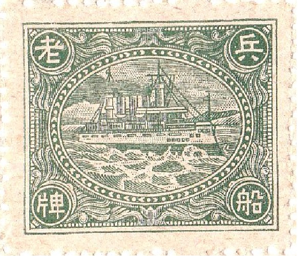 T7003, China First Registered Trade Mark--Old Warship, 1910