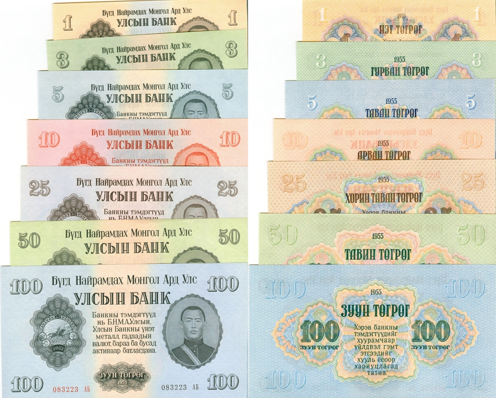 T2150, Mongolia 1955 Issue of 7 Pcs Banknote Paper Money