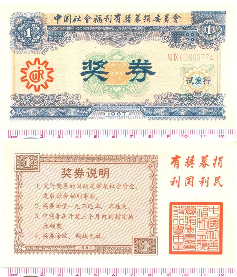 T4002, First Issue Lottery Tickets of P.R.China, Blue of 1987