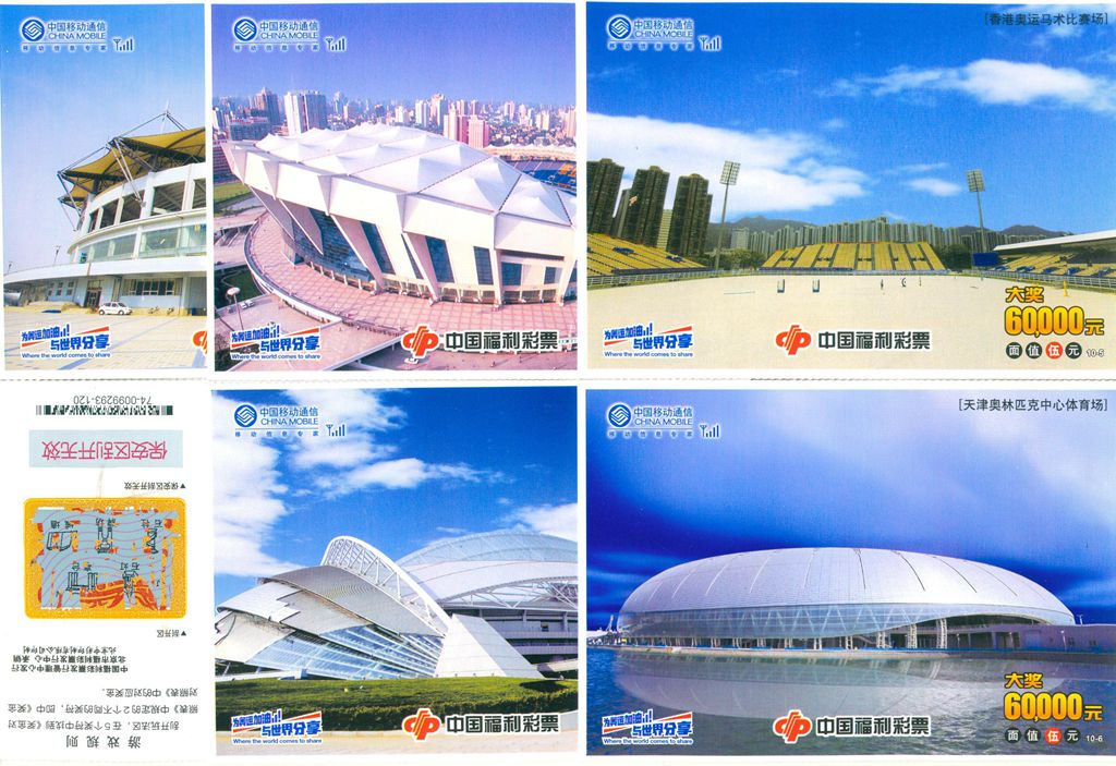 T4052, Beijing Olympic Stadiums, 10 Pcs Lottery Tickets of 2008 (Large Size)