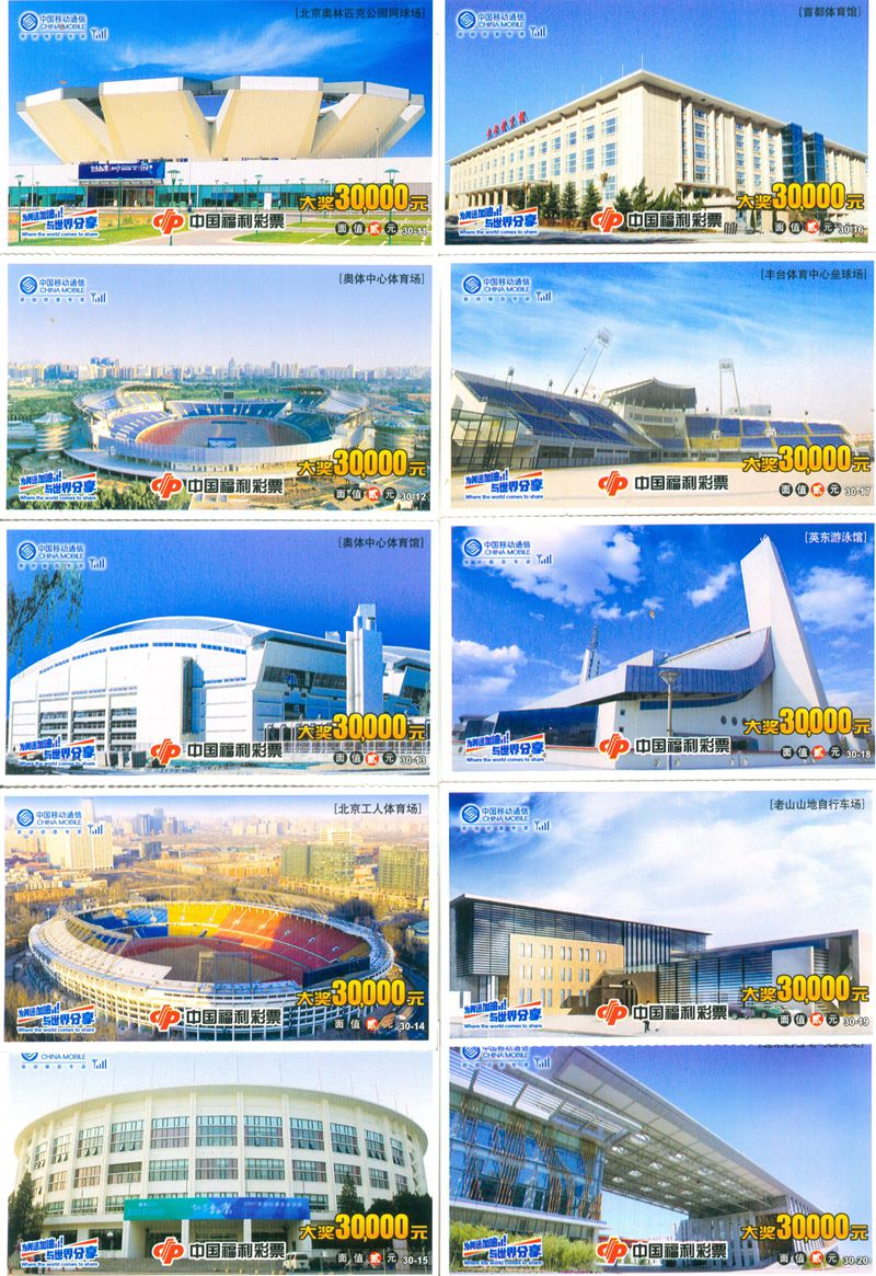 T4054, Beijing Olympic Stadiums 30 Pcs Lottery Tickets (Small Size), 2008