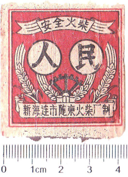 "T4501, China Matchbox Label ""People Band"", 1950's, Lianyungang City"