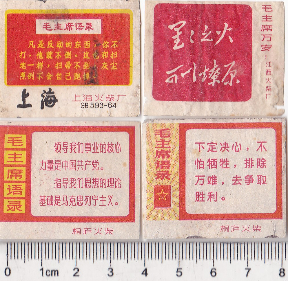 "T4507, China 4 Pcs Matchbox Label, ""Red Slogan"", 1970's Cultural Revolutionary Period"