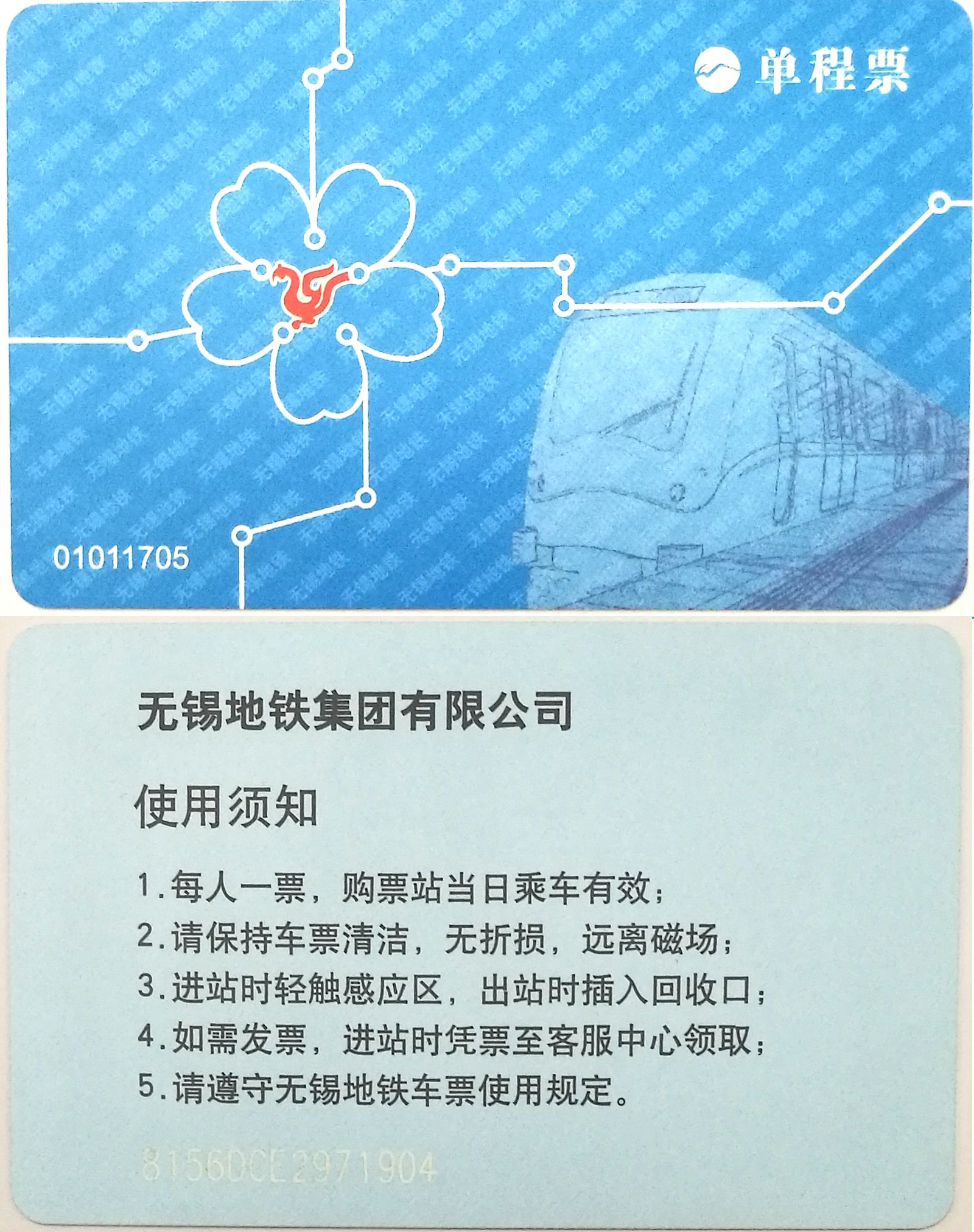 T5275, China Wuxi City, Metro Card (Subway Ticket), One Way 2017, Invalid - Click Image to Close