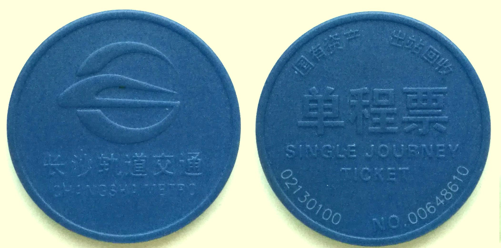 T5280, China Changsha City, Metro Token (Subway Ticket), Single Way 2016, Invalid