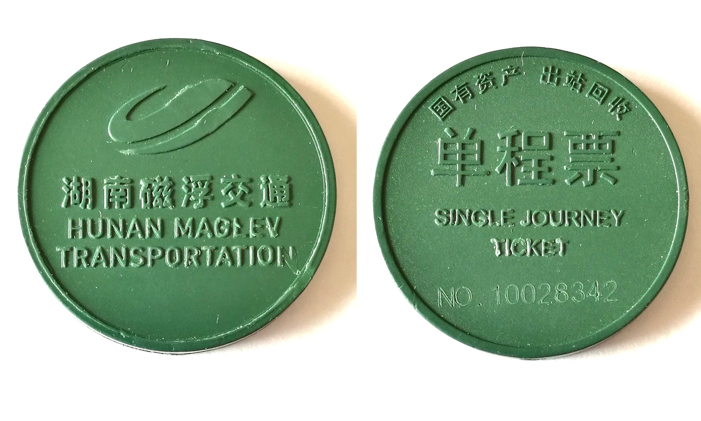 T5282, China Changsha City, Magley Train Token, Single Way 2017