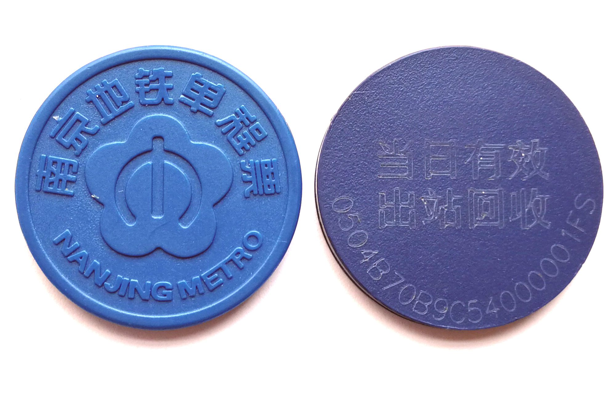 T5350, China Nanjing City, Metro Token (Subway Ticket), Single 2018, Invalid