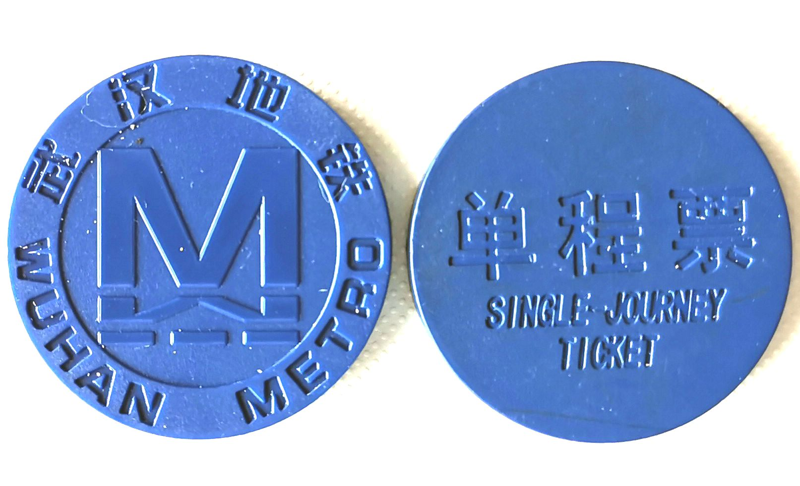 T5360, China Wuhan City, Metro Token (Subway Ticket), Single 2018, Invalid