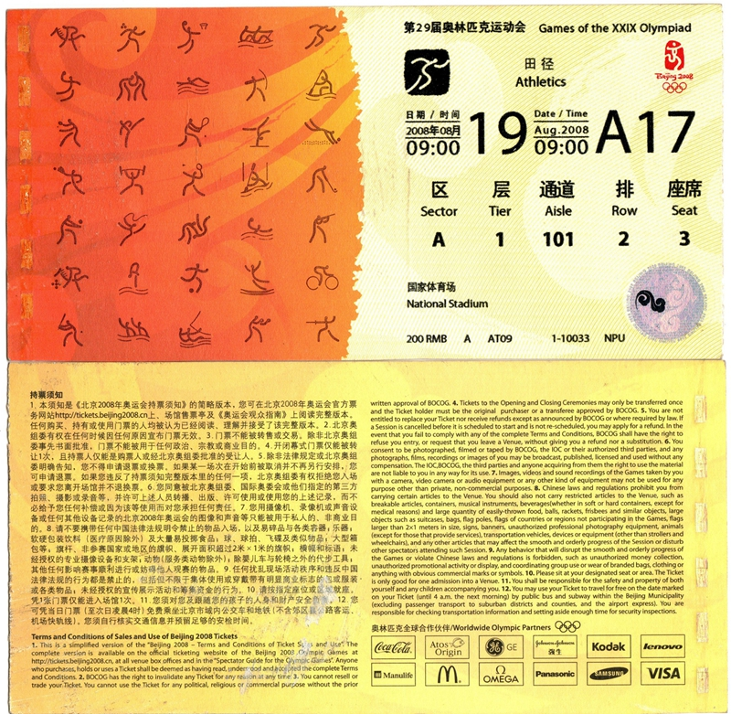 T6004, Beijing 2008 Olympics Ticket, Athletics (Sold Out)