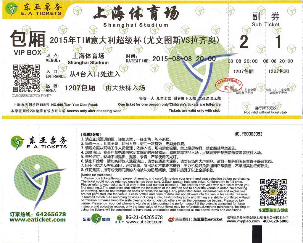 T6101, 08/08/2015, Ticket JUVENTUS with LAZIO in Shanghai, Italy TIM, with Coupons