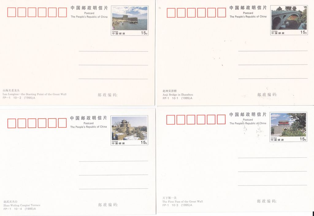 FP1(A) Heibei Scenery 1995