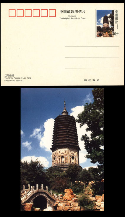 FP6(A) Liaoning Scenery 1998