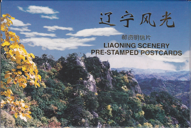 FP6(B) Liaoning Scenery 1998