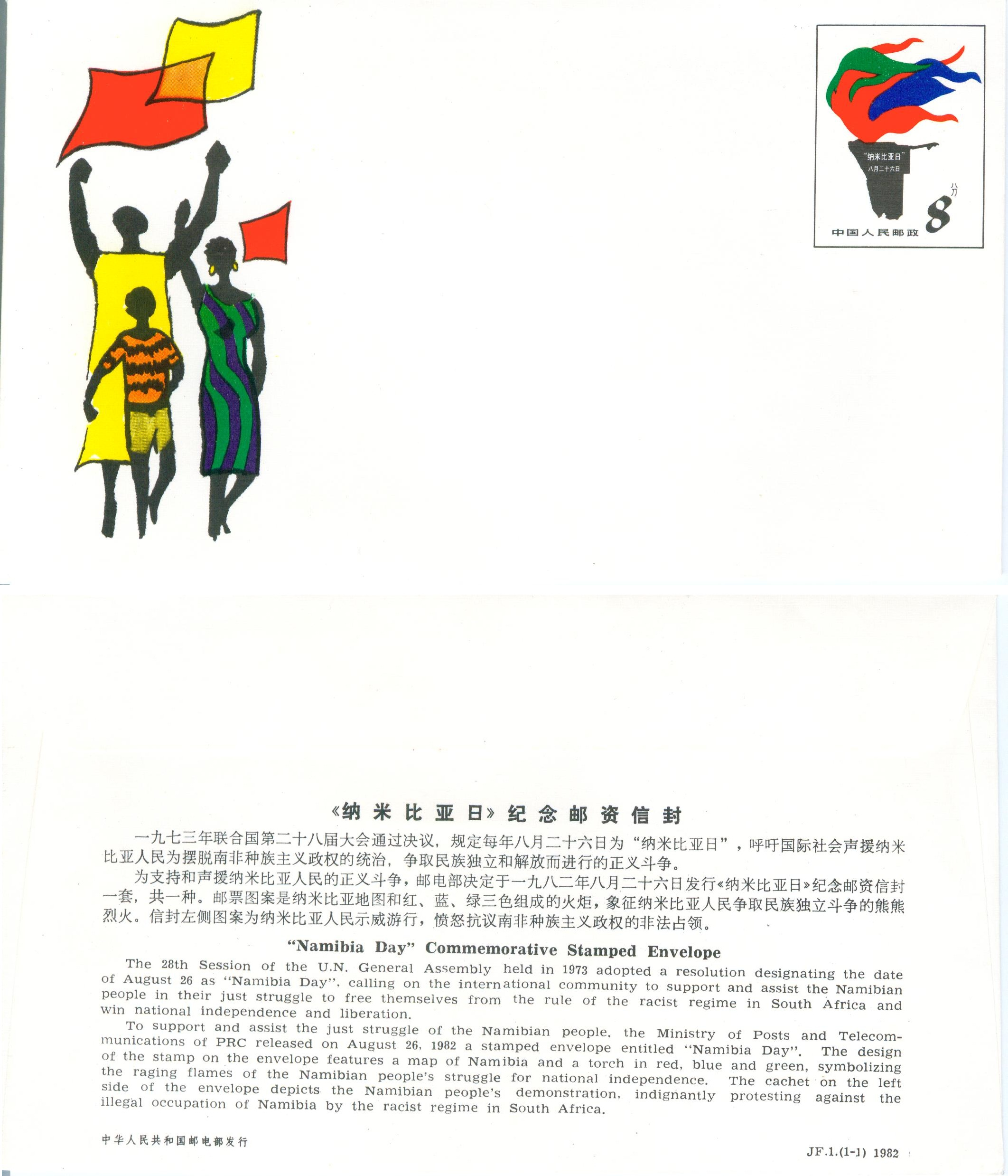JF1, Namibia Day 1982 (P.R.China First Postal Envelope)