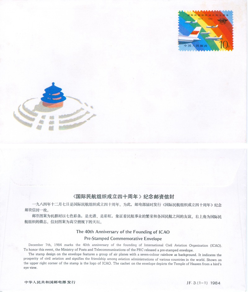 JF3, 40th Anniversary of ICAO 1984 (P.R.China Third Postal Envelope)