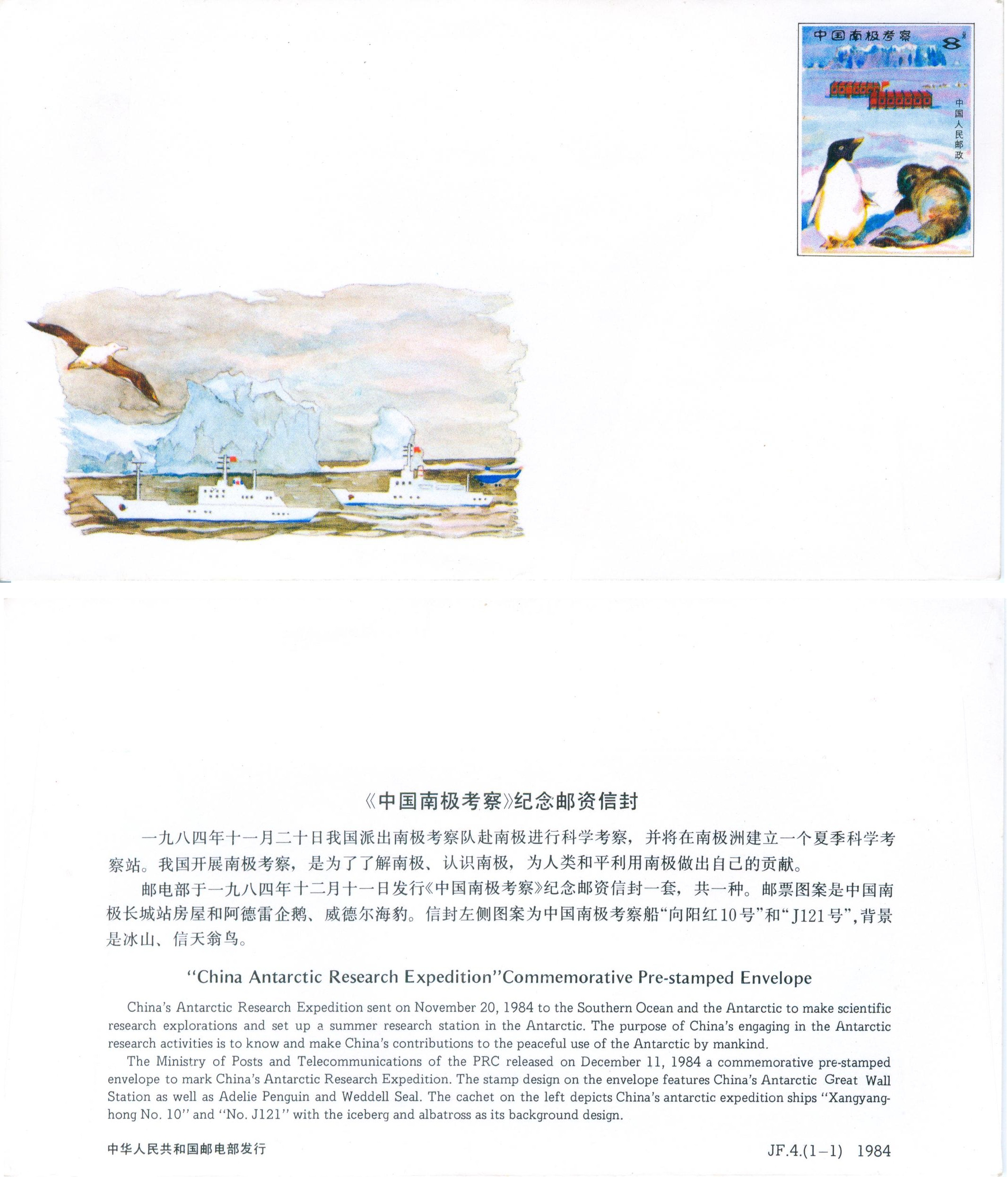 JF4, China Antarctic Expedition 1984 (P.R.China 4th Postal Envelope)