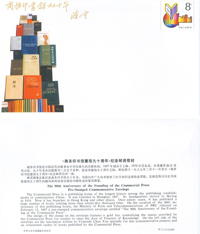 JF7, The 90th Anniversary of the Founding of the Commercial Press 1987