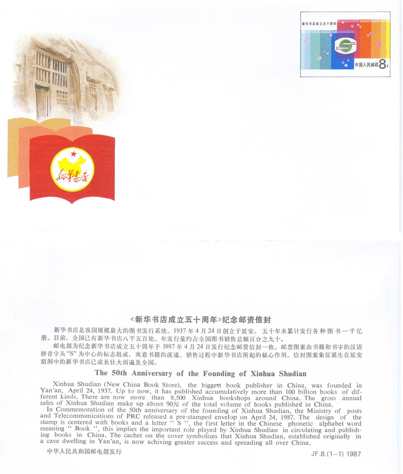 JF8, The 50th anniversary of the Founding of Xinhua Book Store 1987