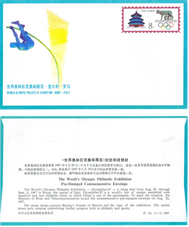 JF10, The World's Olympic Philatelic Exhibition 1987