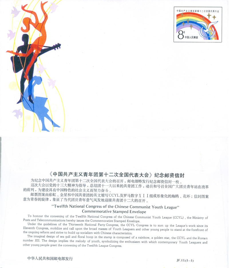 JF13, Twelfth National Congress of the Chinese Communist Youth League 1987