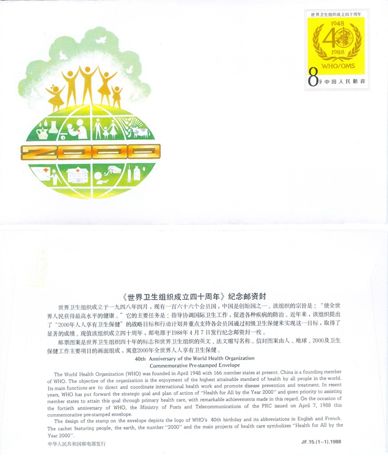 JF15, 40th Anniversary of the World Health Organization 1988