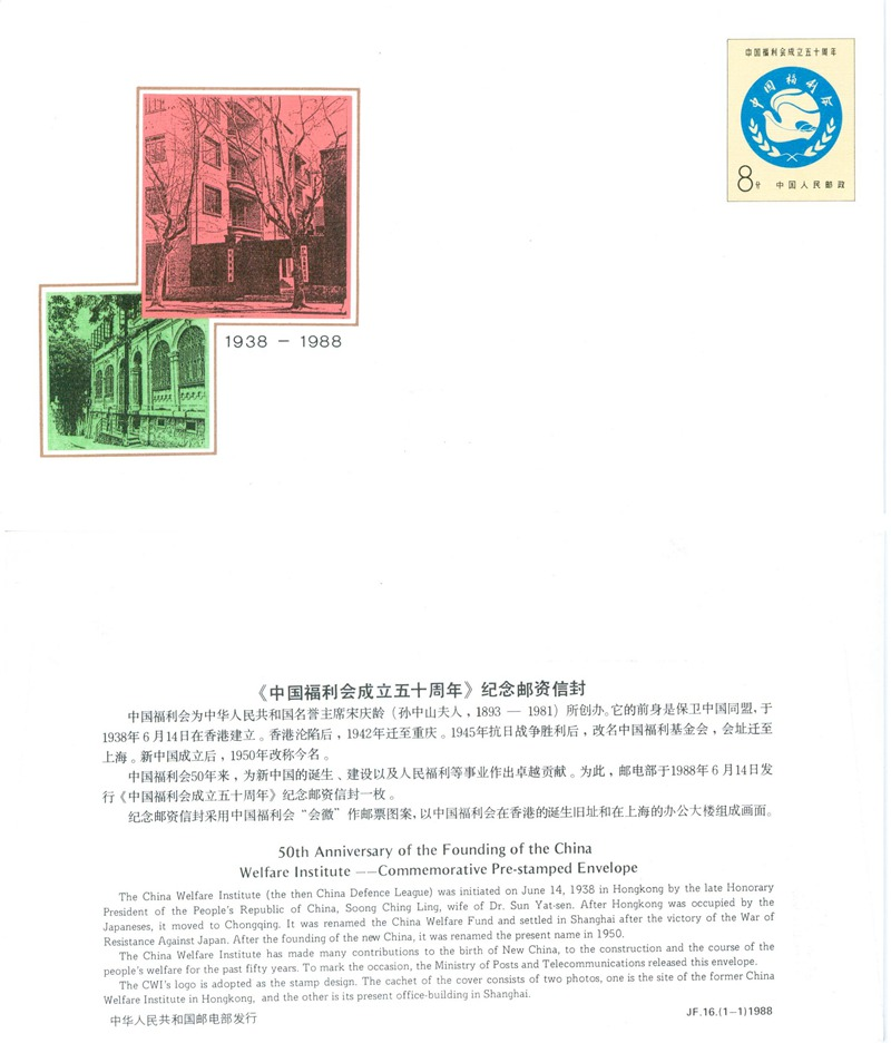 JF16, 50th Anniversary of the Founding of the China Welfare Institute 1988