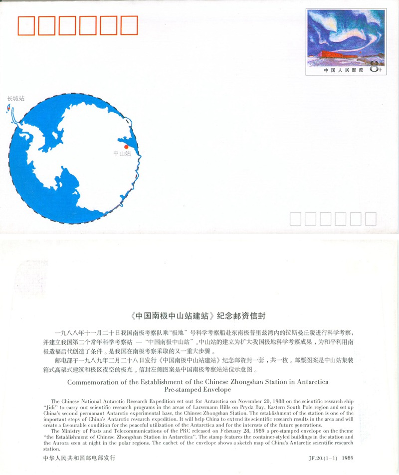 JF20, Commemoration of the Establishment of the Chinese Zhongshan Station in Antarctic 1989