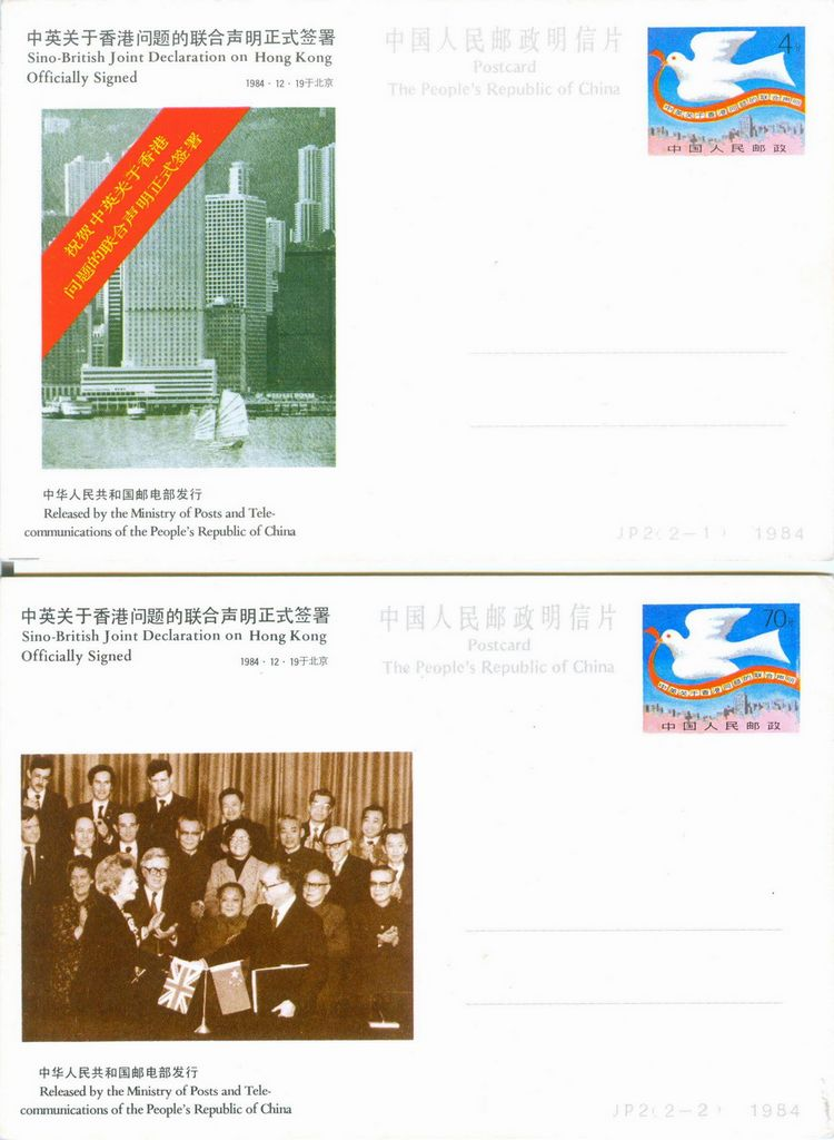 JP2 Sino-British Joint Declaration on Hong Kong, 2 Pcs 1984