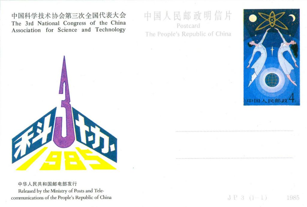 JP3 The 3rd National Congress of the China Association for Science and Technology 1985