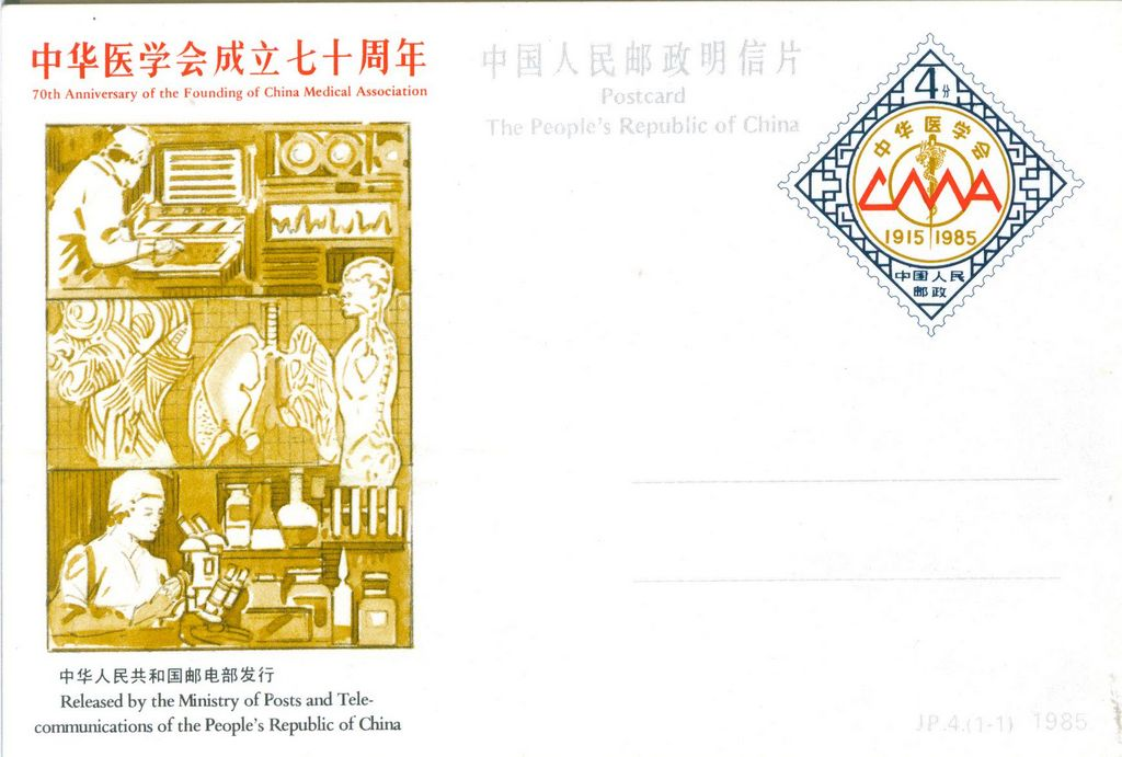 JP4 The 7th Anniversary of the Founding of China Medical Association 1985