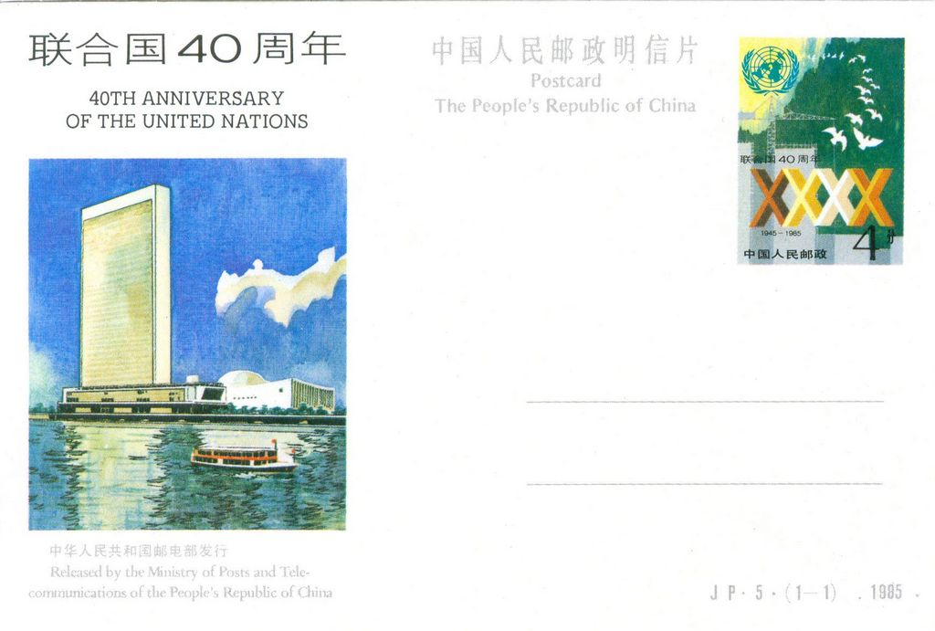 JP5 The 40th Anniversary of the United Nations 1985