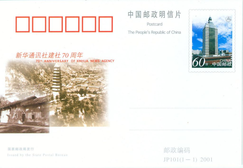 JP101 70th Anniversary of XINHUA Agency 2001
