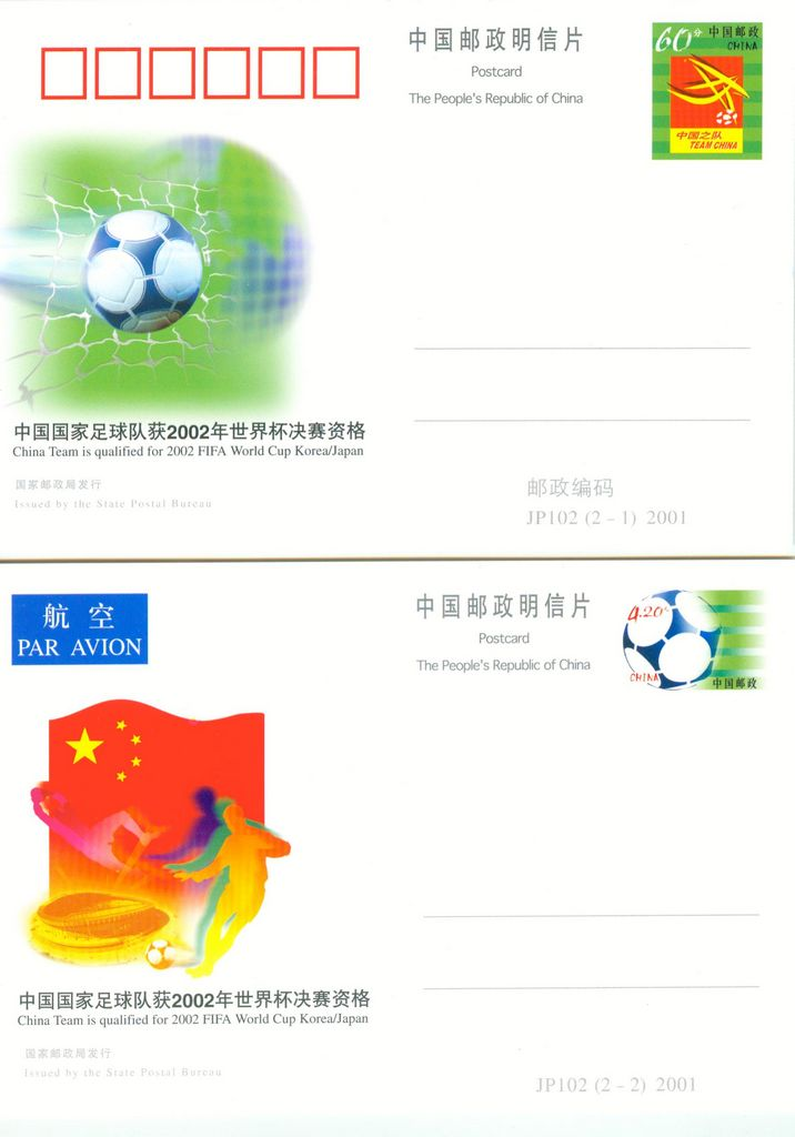 JP102 China Team is Qualified for 2002 FIFA World Cup Korea-Japan 2001 2001
