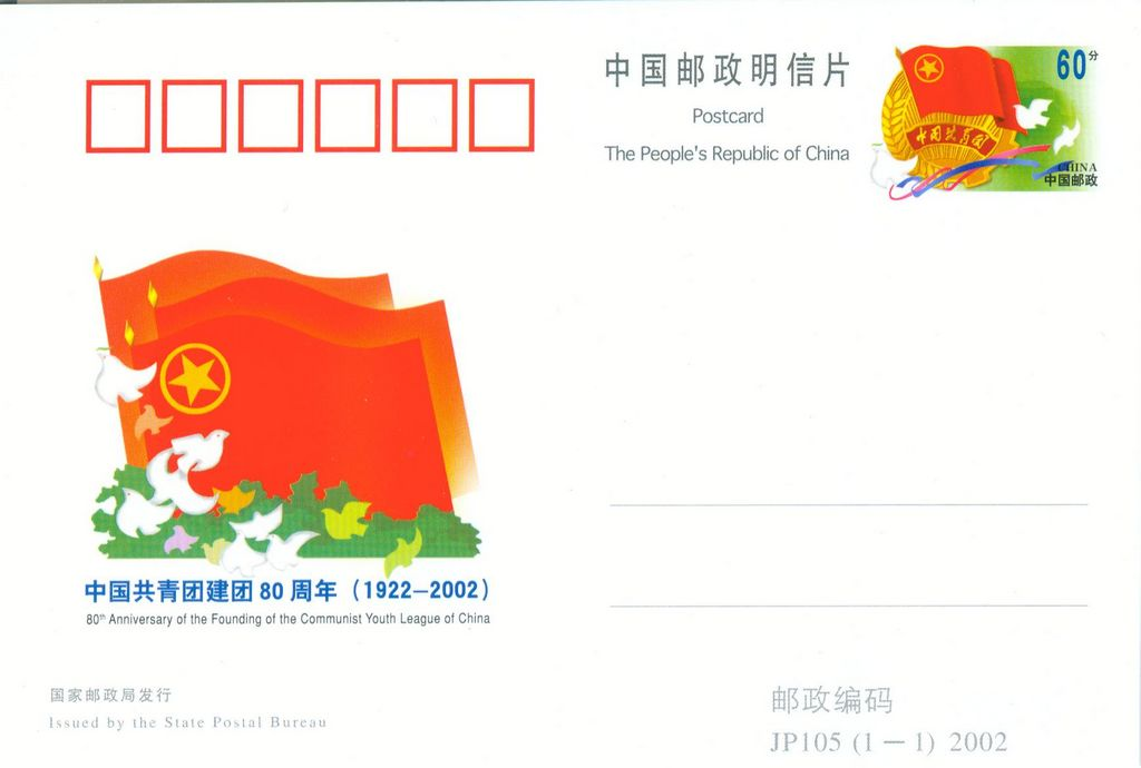 JP105 80th Anniversary of the Founding of the Communist Youth League of China 2002