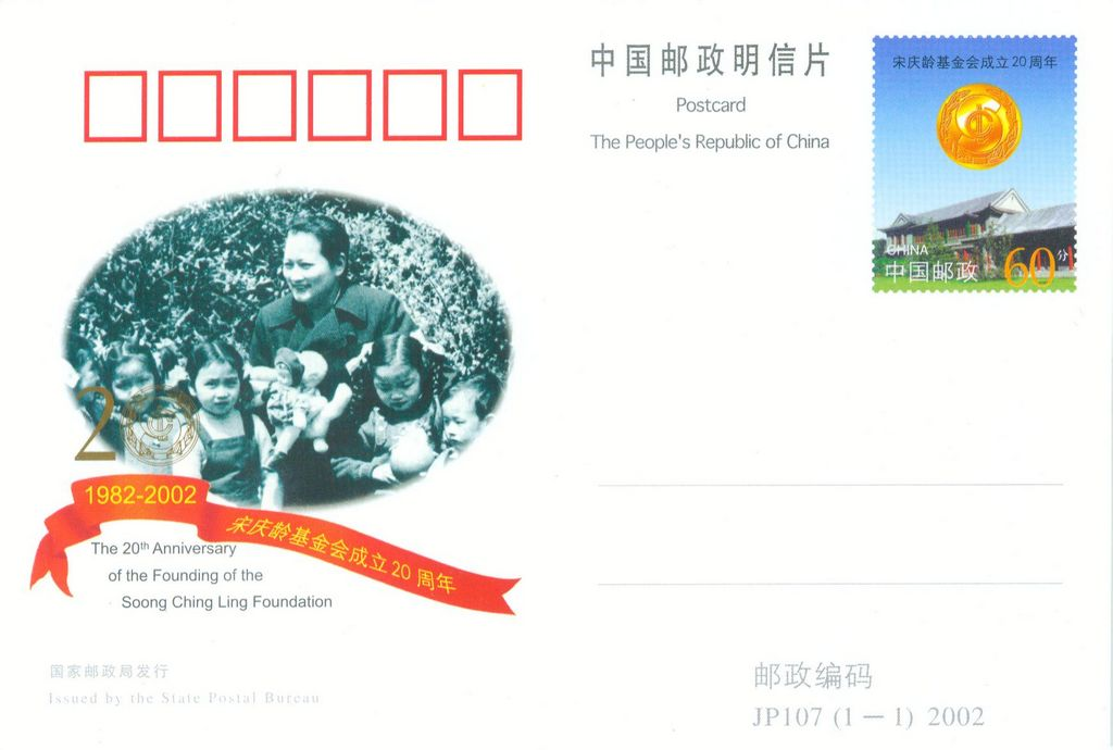 JP107 The 20th Anniversary of the Founding of the Song Ching Ling Foundation 2002
