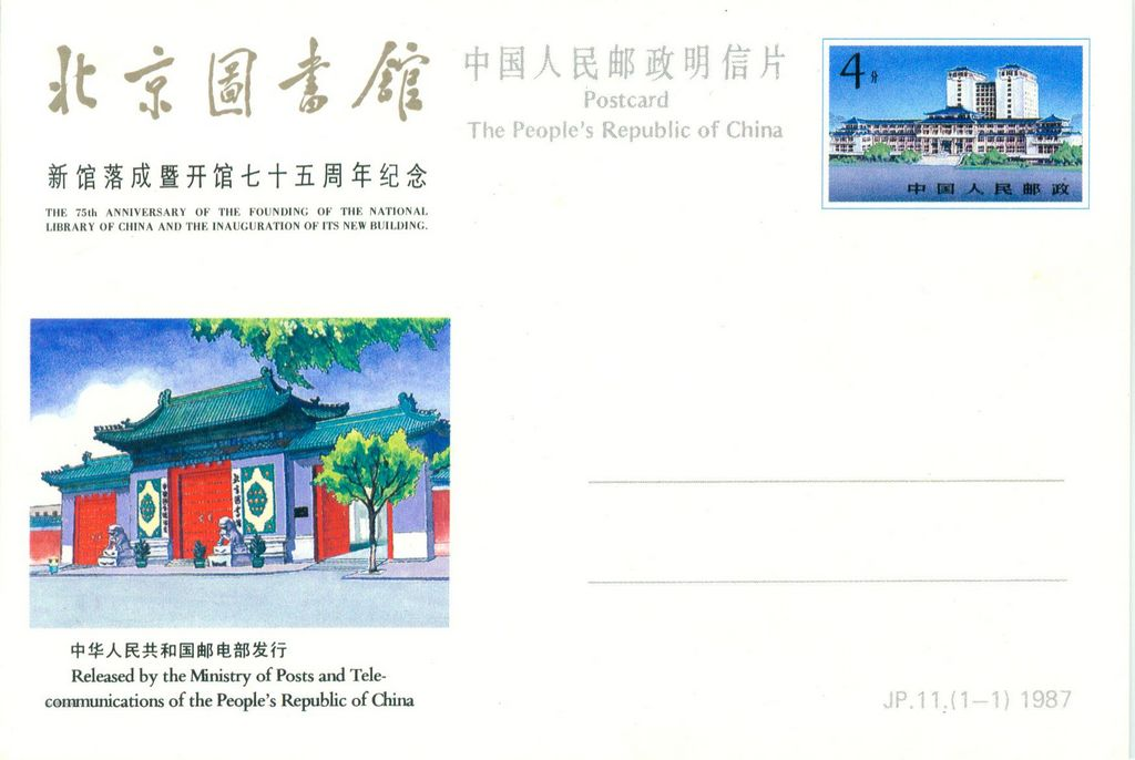 JP11 The 75th Anniversary of the Founding of the National Library of China and the Inauguration of its New Building 1987