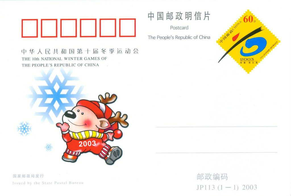 JP113 The 10th National Winter Games of P R China 2003
