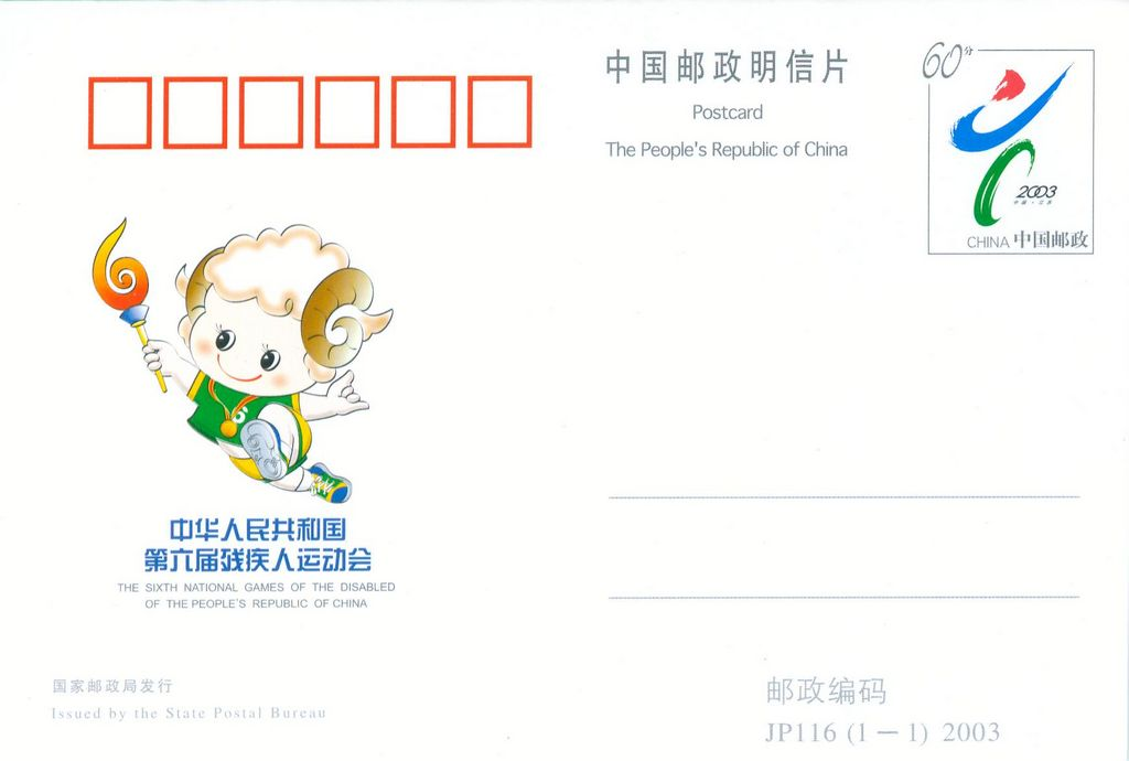 JP116 The Sixth National Games of The Disabled of the People's Republic of China 2003