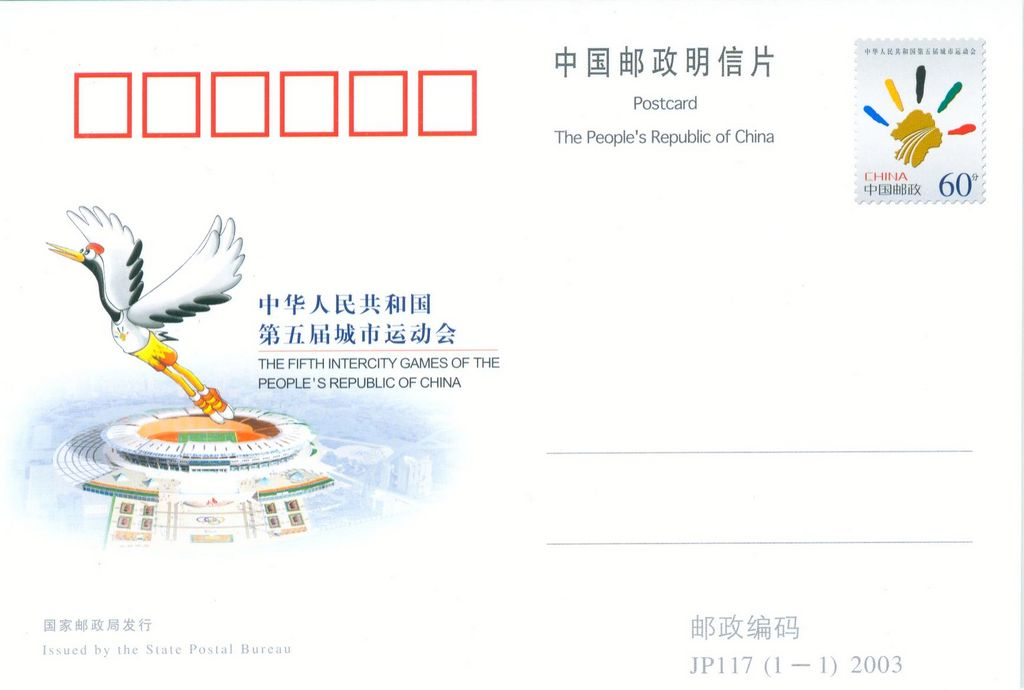 JP117 The Fifth Intercity Games of the People's Republic of China 2003