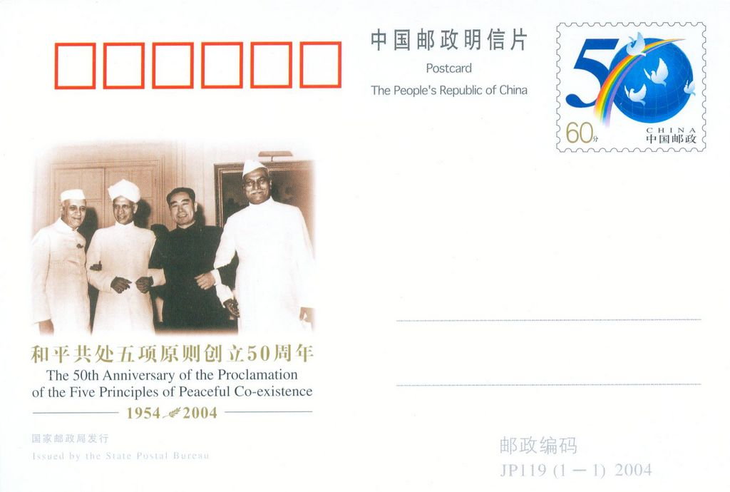 JP119 The 50th Anniversary of the Proclamation of the Five Principles of Peaceful Co-existence 2004