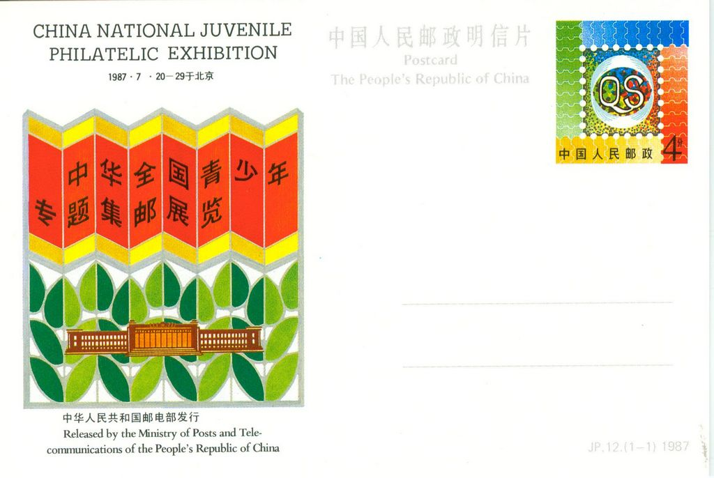 JP12 China National Juvenile Philatelic Exhibition 1987