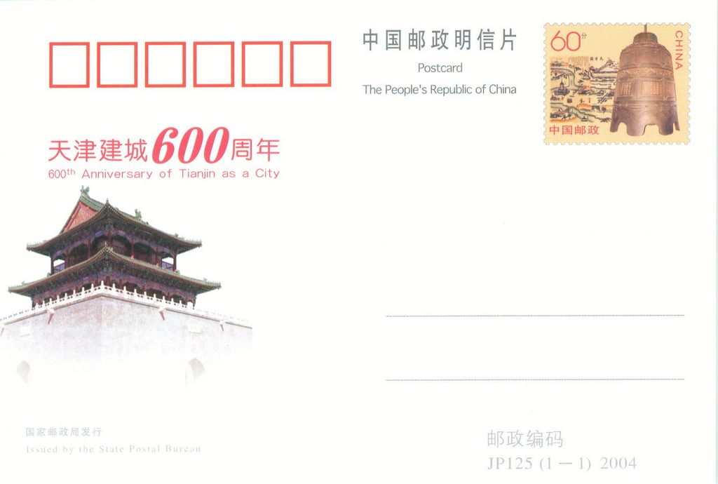 JP125 600th Anniversary of tianjin as a city 2004
