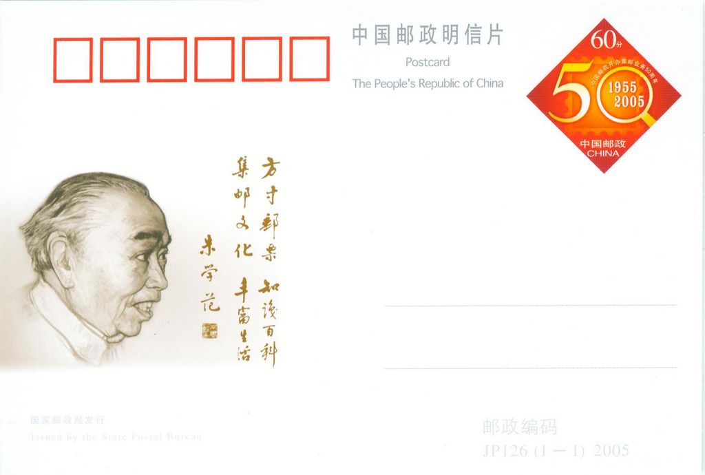 JP126 50th Anniversary of the Philately Business of People's Post of China 2005
